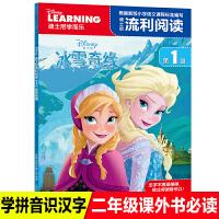 迪士尼学而乐图书流利阅读第1级冰雪奇缘书 带拼音读物大电影故事绘本儿童3-6-9周岁 全彩震撼美绘大图迪士尼分级读物一