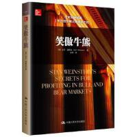 笑傲牛熊 [美]史丹・温斯坦(Stan Weinstein) 中国人民大学出版社 9787300215815