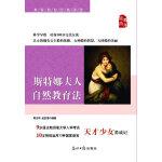 世界教育经典译著 斯特娜夫人自然教育法(天才少女养成记)