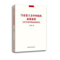 马克思主义中国化的最新成果 ――习近平治国理政思想研究