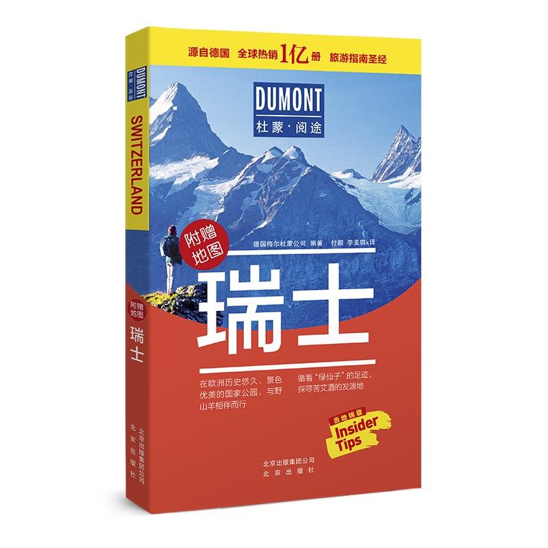 瑞士-杜蒙·阅途旅游指南圣经 体验式旅行的完美路书,超实用,易使用。