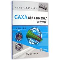 CAXA制造工程师2013与数控车(附光盘高职高专十二五规划教材)