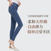 【再叠9折礼券】网易严选 女式天丝棉柔基础牛仔裤透气牛仔裤