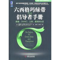 【正版现货二手9成新】六西格玛绿带与倡导者手册:原理 DMSAIC 工具 案例和认证 吉特洛(Gitlow H S )