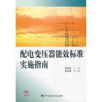 配电变压器能效标准实施指南,胡景生,中国标准出版社,9787506644730【正版保证 放心购】