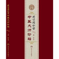 北京同仁堂中医大师诊籍 孙光荣 人民卫生出版社 9787117199902