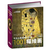 有生之年非看不可的1001幅绘画(第2版) (英)法辛 中央编译出版社 9787511715630