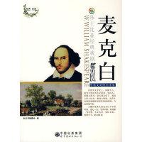 麦克白(中英文对照全译本)――莎士比亚经典戏剧丛书