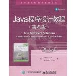 Java程序设计教程(第八版)(英文版)