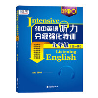 初中英语听力分级强化特训 九年级 (全一册)