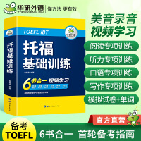 托福基础训练备考2021 华研外语TOEFL英语首轮备考指南含阅读听力口语写作单词模拟卷 可搭真题雅思专四专八