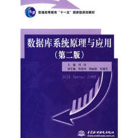 数据库系统原理与应用 刘淳 9787508465852