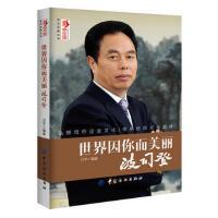 【正版二手书9成新左右】世界因你而美丽 万芊著作 中国纺织出版社