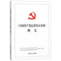 【正版二手书9成新左右】中国党纪律处分条例释义 中共中央纪律检查委员会中华人民共和国国家 中国方正出版社