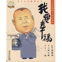 【正版二手书9成新左右】我要幸福 宫小桃绘 长江文艺出版社