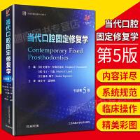 当代口腔固定修复学 第5版 第五版 口腔修复学 种植 美学重 升级版 Rosenstial,Land Fujimoto