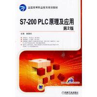 S7-200 PLC原理及应用(第2版,全国高等职业教育规划教材) 田淑珍 机械工业出版社 9787111460763