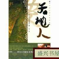 【二手旧书九成新小说】天地人:风云男儿的乱世豪情 /[日]火�窝�
