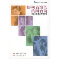 【包邮】影视表演的第四台阶――表演本科论文撰写教程 霍璇 等 中国电影出版社 9787106022587