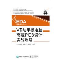 VR与平板电脑高速PCB设计实战攻略