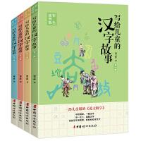写给儿童的汉字故事:全四册(彩色插图本,名校班主任推荐!豆瓣深度好评!)