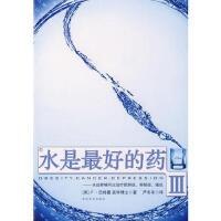 【正版二手书9成新左右】水是的药Ⅲ F・巴特曼 吉林文史出版社