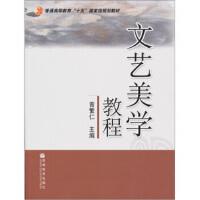 【二手书8成新】十五:文艺美学教程 曾繁仁 高等教育出版社