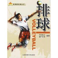 【二手书8成新】排球体育爱好者丛书 吴国正,董雪芬 北京体育大学出版社
