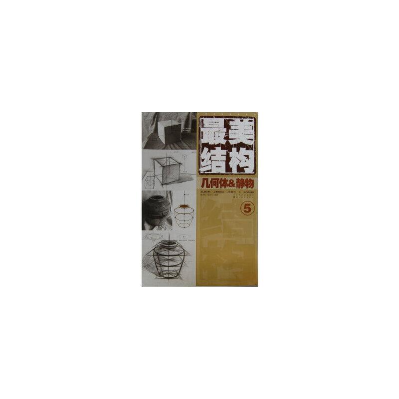 【新书店正版】造型基础美系列 美结构 几何体与静物5 蒋晓玲,张云飞著 湖北美术出版社 正版书籍,请注意售价高于定价,有问联系随时联系客服,欢迎咨询。