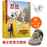 迪士尼经典电影漫画故事书101忠狗系列全套2册赠手工齿轮玩具绘本3-6周岁儿童图画书原版电影故事书动漫卡通连环画幼儿园书