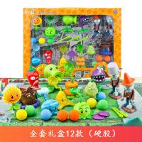 植物大战僵尸2玩具弹射太阳花豌豆射手向日葵食人花12个装大礼盒儿童礼物
