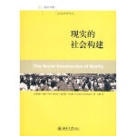 现实的社会构建 (美)彼得・伯格・托马斯・卢克曼,汪涌 北京大学出版社 9787301161005