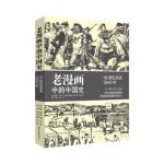 老漫画中的历史:老漫画中的中国史,吴广伦,东方出版中心【质量保障放心购买】