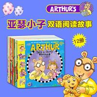 亚瑟小子双语阅读系列(全12册)