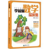 李毓佩数学探案集(全彩色注音版)