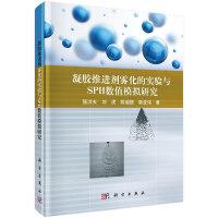 凝胶推进剂雾化的实验与SPH数值模拟研究