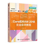 中文版CorelDRAW 2018完全自学教程