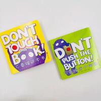 不要碰这本书+不要按这个按钮共2册 亲子互动游戏书 中国儿童文学 幻想小说 绘本 童书 文学 北京联合出版公司
