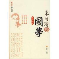 【二手书8成新】朱自清讲国学 朱自清 金城出版社