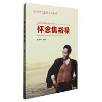 【正版二手书9成新左右】怀念焦裕禄 吉炳伟 中共中央党校出版社