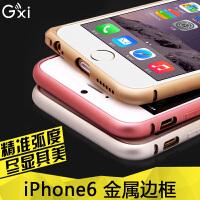 GXI 苹果iPhone 6S金属边框壳4.7寸圆弧简约纯色边框套iPhone 6海马扣边框保护壳 潮女简约款 潮男商务壳