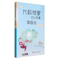 大科学家的小故事:李四光,马晓荣,苏州大学出版社,9787567212367