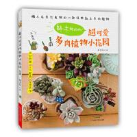 黏土做的哟!超可爱多肉植物小花园 蔡青芬 河南科学技术出版社