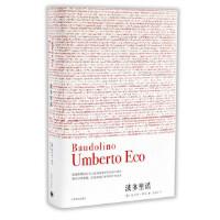波多里诺(精装版) (意)翁贝托・埃科(Umberto Eco)著,杨孟哲 上海译文出版社【新华书店原装正版图书】