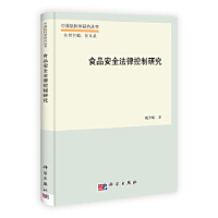 食品安全法律控制研究 臧冬斌 科学出版社 9787030371430