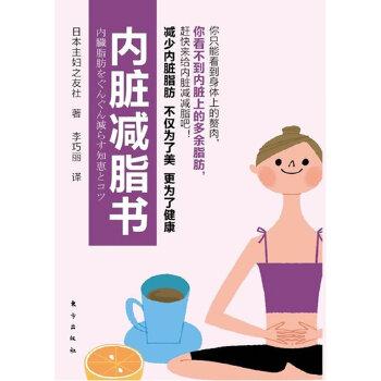 内脏减脂书(如何通过运动、按摩、饮食、穴位刺激等方法减少内脏脂肪,拥有健康体魄,本书告诉你最实用、简单、有效的方法)