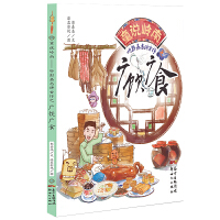童说岭南――听彭嘉志讲古仔:广饮广食
