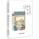 林海音儿童文学精选集(彩绘版)――周记本