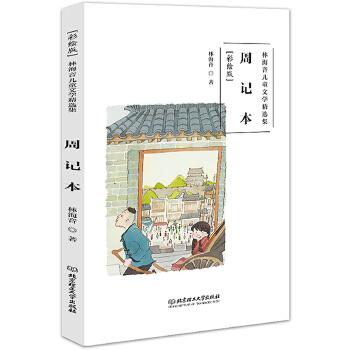 林海音儿童文学精选集(彩绘版)——周记本
