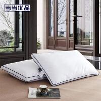 当当优品羽丝绒枕 纯棉简约立体纤维枕芯枕头 48*74cm
